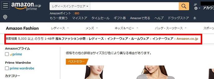 カテゴリー アマゾン